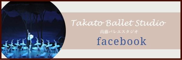 takato-ballet-studio-fb